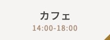 CAFE 14:00-21:00