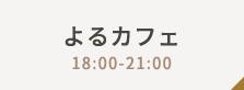 DINNER 18:00-21:00
