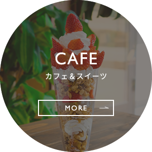 CAFE 14:00-21:00 カフェ&スイーツ MORE