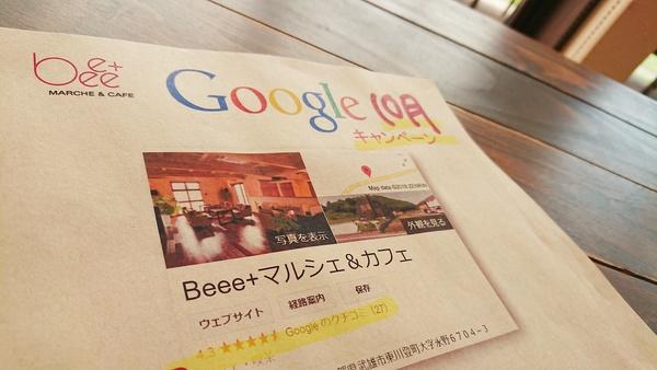 【Beee+キャンペーン 10月】