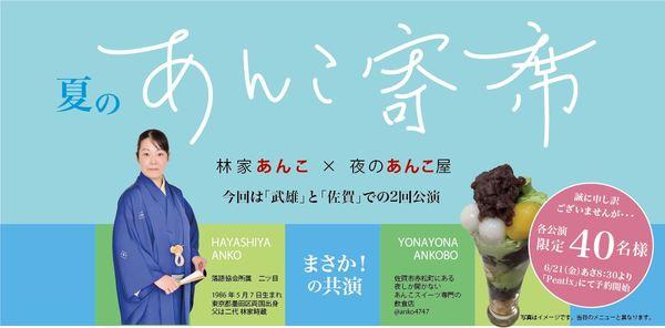 【7月5日 金曜日】夏のあんこ寄席